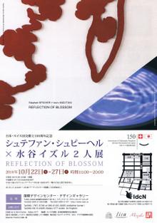 Ssim_exhibition20141024b