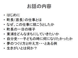 Unosato_ohanashi_20141120a_3