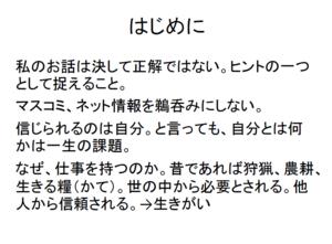 Unosato_ohanashi_20141120b_3