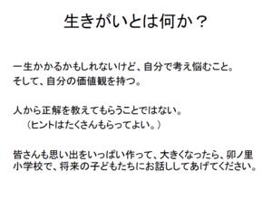 Unosato_ohanashi_20141120c_3