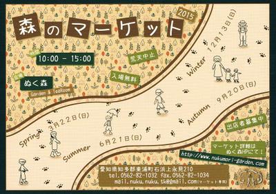 Nukumori_market_2015a