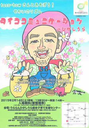 Taiko_communication_20150215