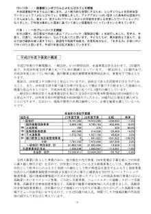 Kamiyaakihikoreport_20150309_p3_2