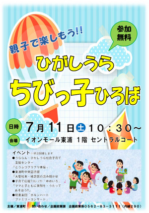 Chibikkohiroba20150711