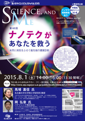 20150801_scienceandme_a4_web