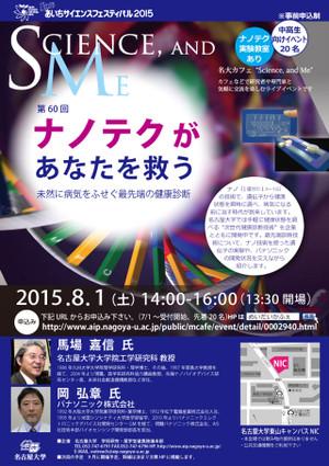 20150801_scienceandme_a4_web
