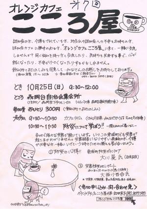 Kokoroya20151025