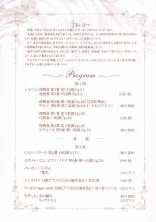 Concert_ks_20160714b