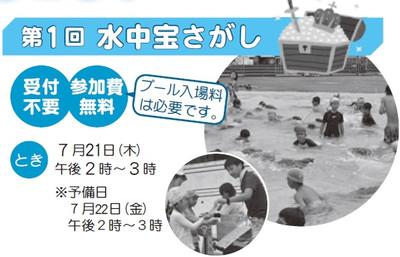 Odai_pool_takara_20160721_2