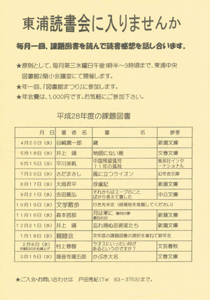 Dokusyokai20160730