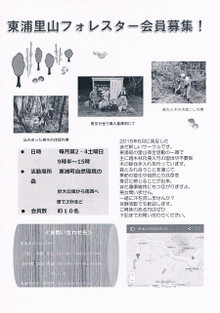 Satoyamaforester2016
