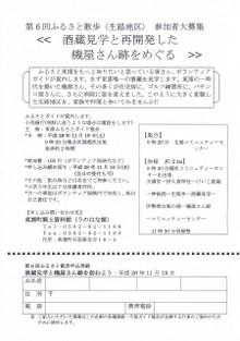 Furusatosanpo20161119ikuji