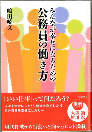 Koumuin_no_hatarakikata