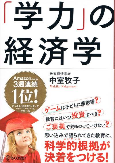 Gakuryokunokeizaigaku_nakamuro