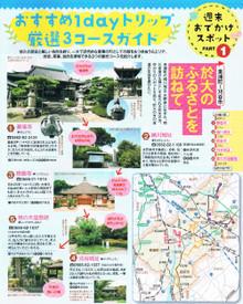 Rurubu_kinuura_2