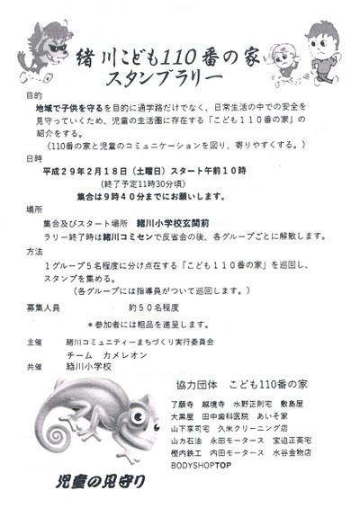 Ogawakodomo110bannoie20170218_2
