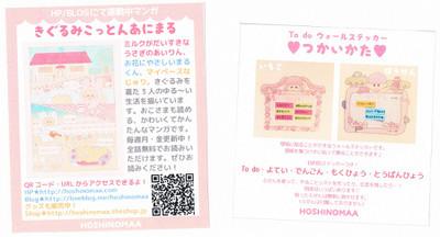 Hoshinomaa_pic_20170325