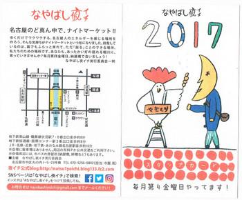 Nayabashiyoichi_stampcard2017_2