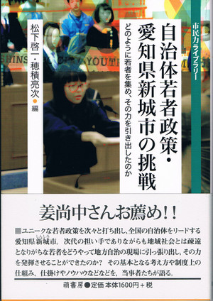 Book_jichitaiwakamonoseisaku