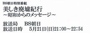 Bs_asahi_20170521_2100b