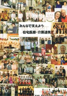 Zaitakuiryoukaigo2017a1