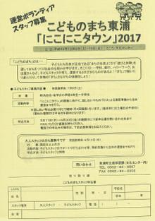 Kodomonomachi20171209pre01