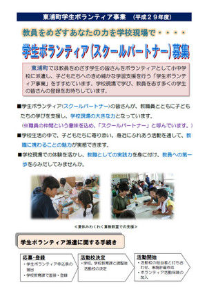 Schoolpartner_bosyuu2017a
