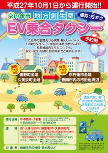 Ev_taxi_kyoutango_20151001a