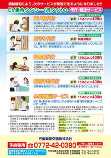 Ev_taxi_kyoutango_20151001b