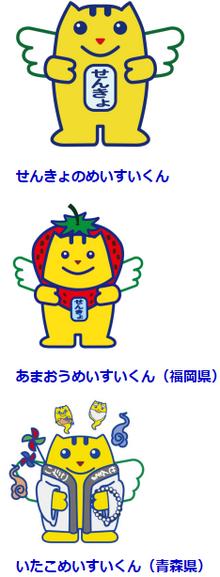 Senkyo_meisuikun_001