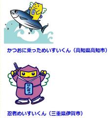 Senkyo_meisuikun_002