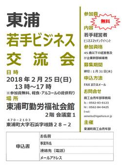 Wakatebusiness20180225