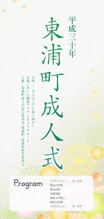 Seijinshiki20180107prog