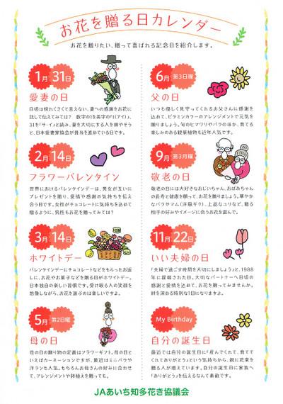 Chitaflowerfes20180120