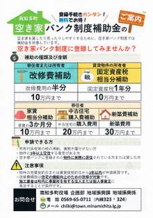 Akiyabank_minamichita20180303b