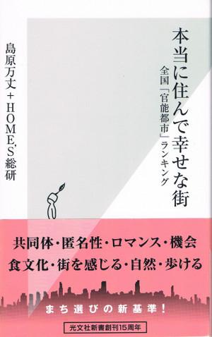 Hontounisundeshiawasenamachi_2