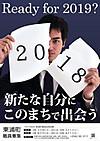 Poster_h30saiyo_2