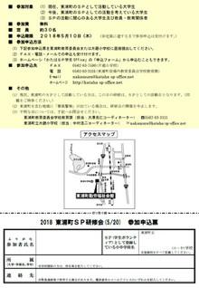 Kataha_sp_2018_kensyuukai20180520b