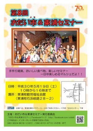 Odaiichihigashiuraseminar20180519_2