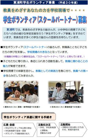 Schoolpartner_bosyuu2018a