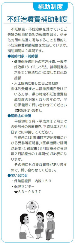 Hojosyoukai20180401d_2