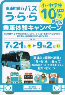 Urara10en_natsuyasumi20180721