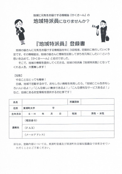 Chiikitokuhain2018bosyuu