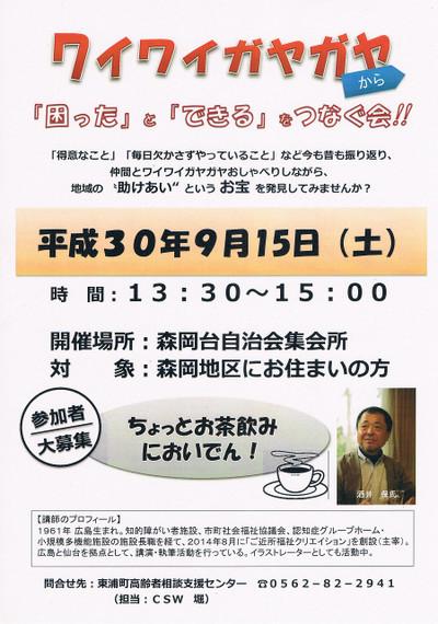 Waiwaigayagaya20180915moriokadai