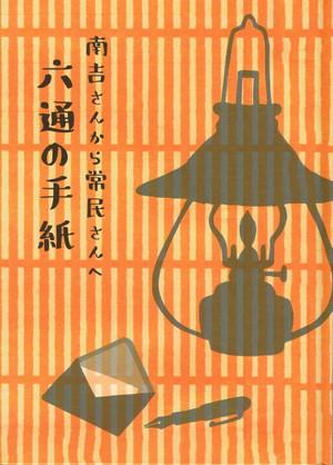 Nankichi_tsunetami_tegami2018