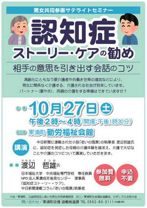 Dementiastorycare20181027r
