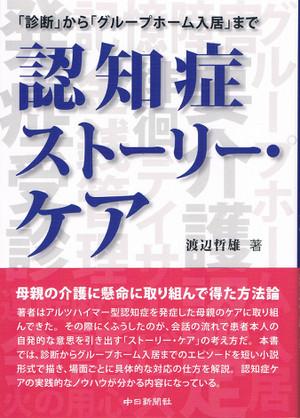 Watanabetetsuo_dementiastorycare