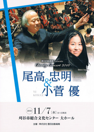 Concert20181107kariya