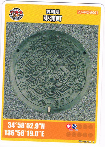 Manhole_card_higashiura2018a