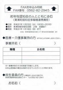 Tasyokusyurenkeikouza20190123b